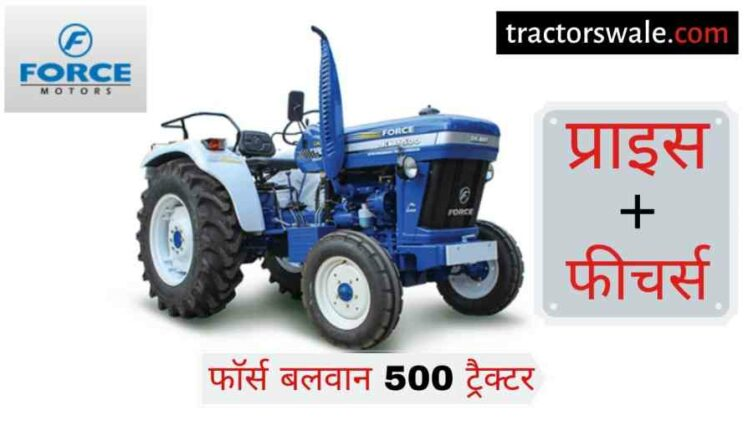 Force BALWAN 500 Tractor Price Specifications Review [2020]