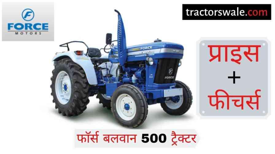 Force BALWAN 500 Tractor