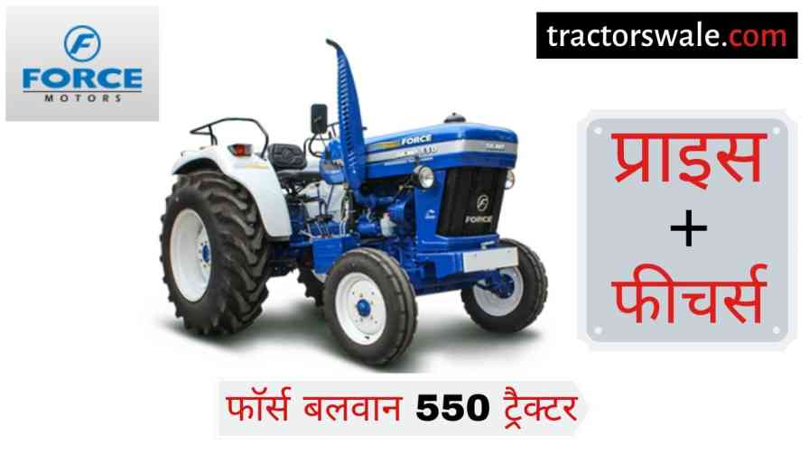 Force BALWAN 550 Tractor Specifications Price Mileage