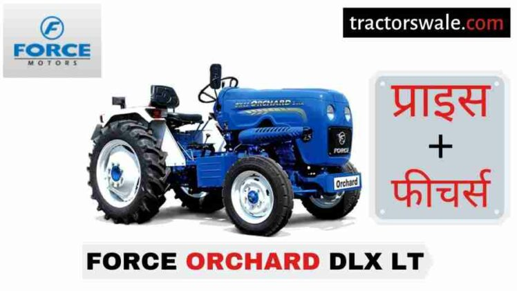 Force Orchard DLX LT Tractor Specifications Price Review [2020]