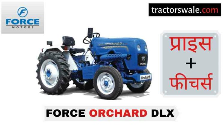 Force Orchard DLX Tractor Price Specifications Review [2020]
