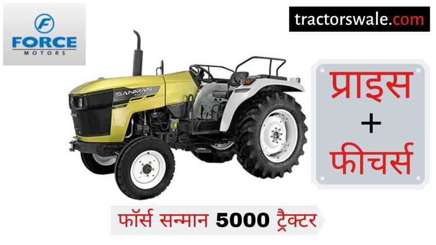 Force Sanman 5000 Tractor Price Specifications Mileage