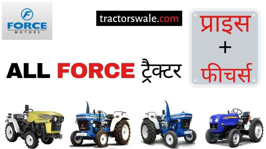 Force Tractor Price Specifications Mileage [2020] | Balwan Tractor