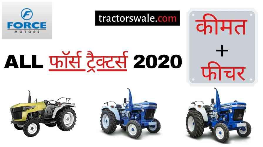Force Tractors Price