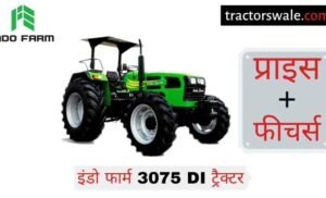 Indo Farm 3075 DI Tractor Specifications Price Mileage [2020]
