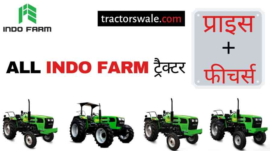 Indo Farm Tractor Price Specifications Mileage [2020]