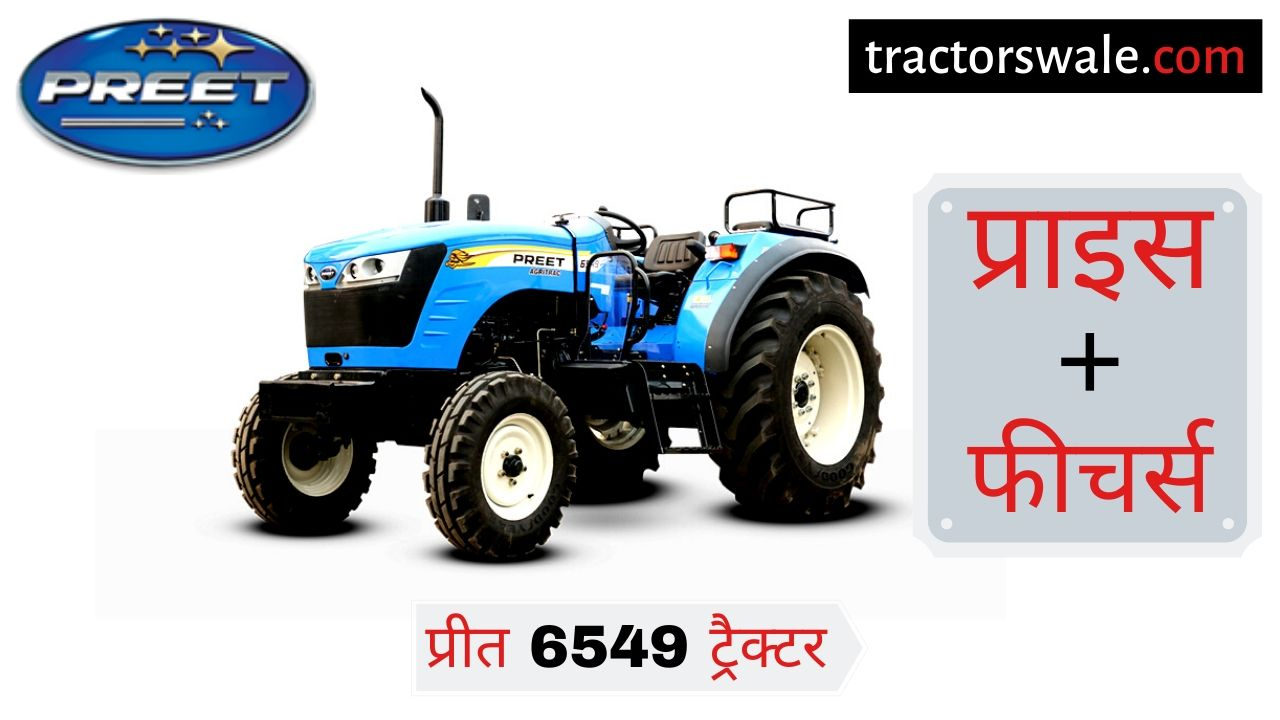 Preet 6549 tractor price specification mileage [New 2019]