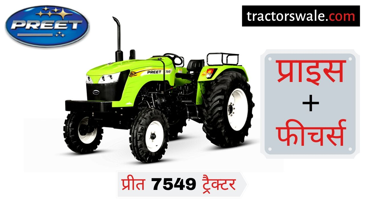 Preet 7549 tractor price specifications Review [New 2019]
