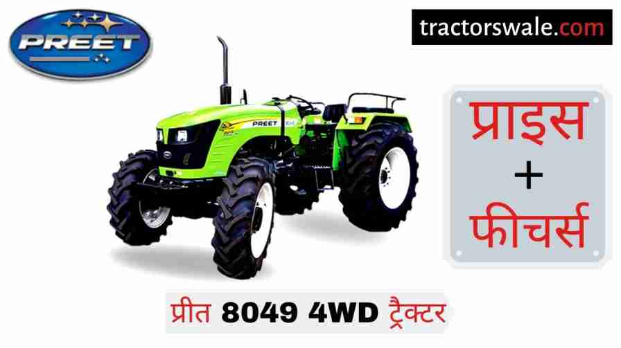 Preet 8049 4WD tractor Price Specifications Mileage Overview Review