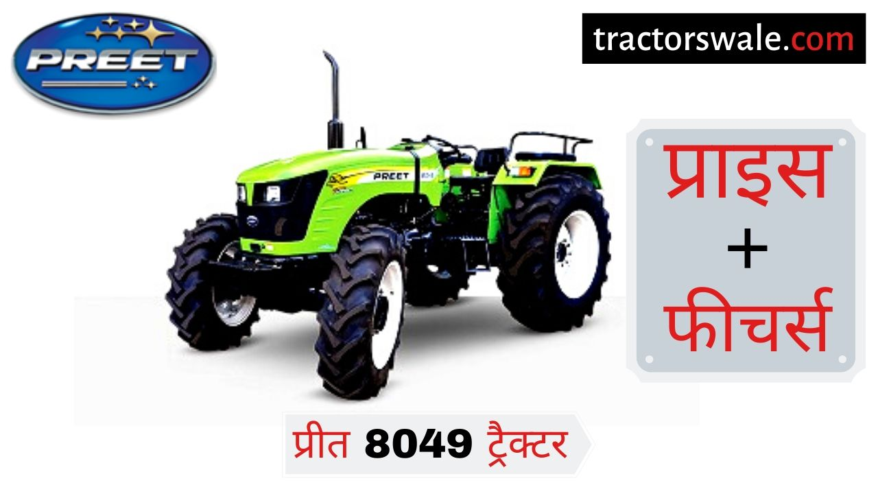 Preet 8049 tractor price specification mileage [New 2019]
