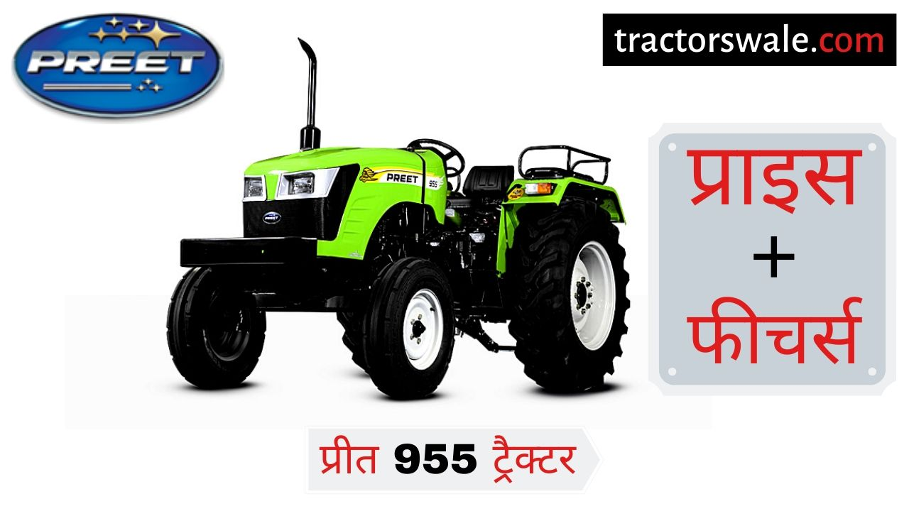 Preet 955 tractor price specifications mileage [New 2019]