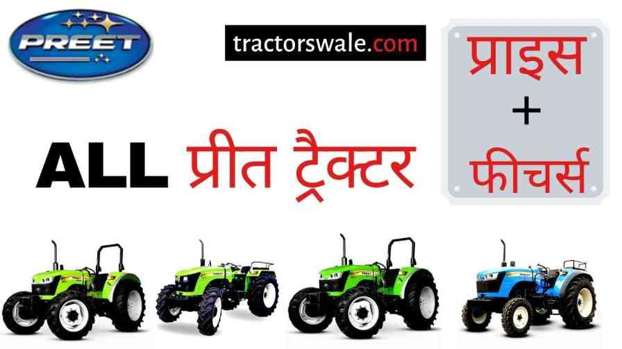 Preet Tractor Price