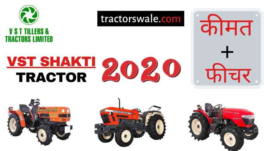 All VST Shakti Tractor
