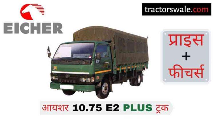 【Eicher 10.75 E2 Plus】 Price in India Specs & 2020 Offers