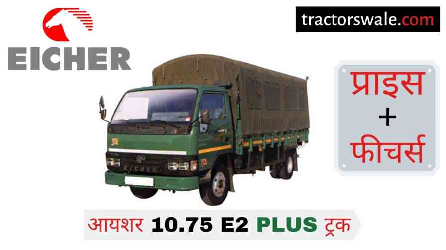 【Eicher 10.75 E2 Plus】 Price in India Specs & 2021 Offers