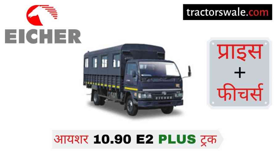 Eicher 10.90 E2 Plus Truck Price in India Specifications, Mileage