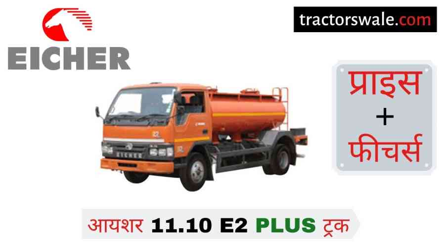 【Eicher 11.10 E2 Plus WT】 Price in India Specifications, Mileage 2020