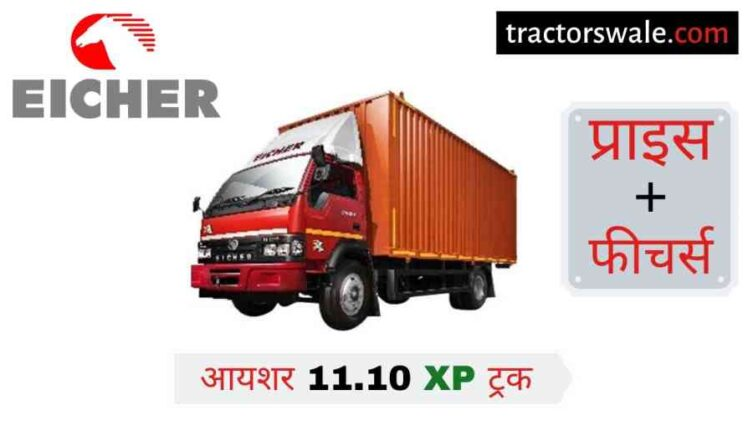 【Eicher 11.10 XP】 Price in India Specifications, Review 2020