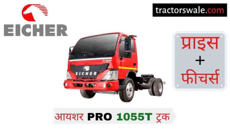 【Eicher Pro 1055T】 Price in India Specifications, Mileage 2020