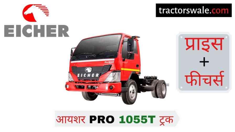 Eicher Pro 1055T