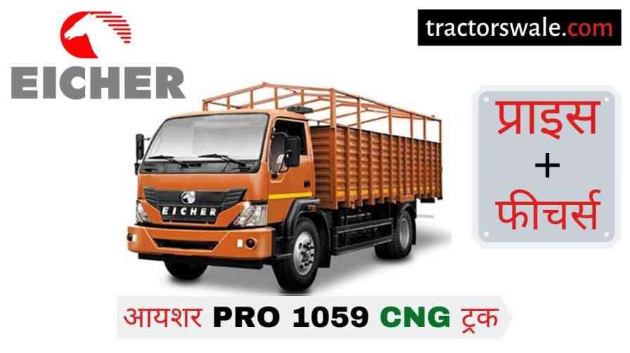 【Eicher Pro 1059 CNG】 Price in India Specs Mileage 2020