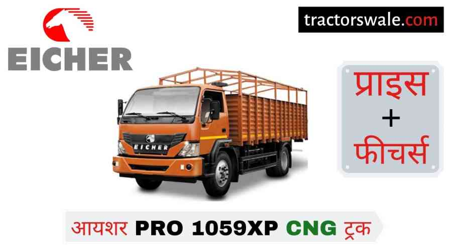 Eicher Pro 1059XP CNG Price in India Specifications, Mileage 2020