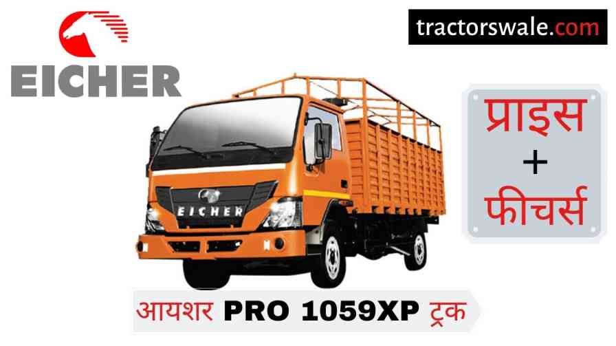 【Eicher Pro 1059XP】 Truck Price in India Specs Mileage – 2020
