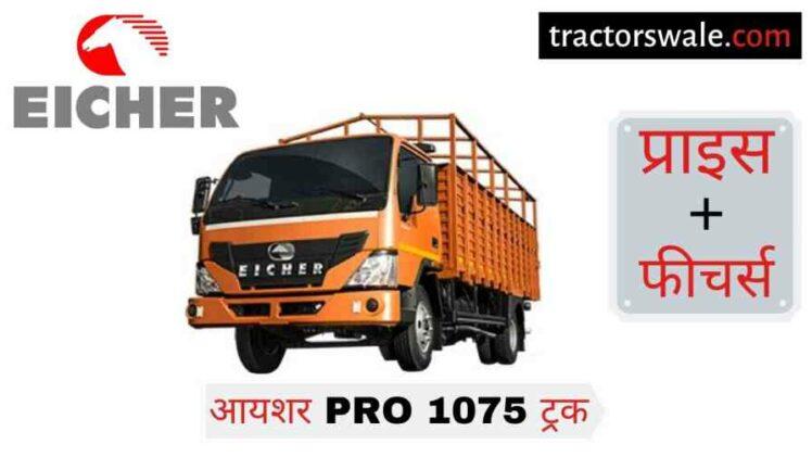 【Eicher Pro 1075】 Price in India Specs Mileage – Eicher Truck 2020