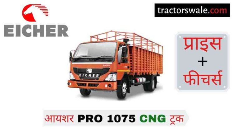 【Eicher Pro 1075 CNG】 Price in India Specifications, Mileage 2020