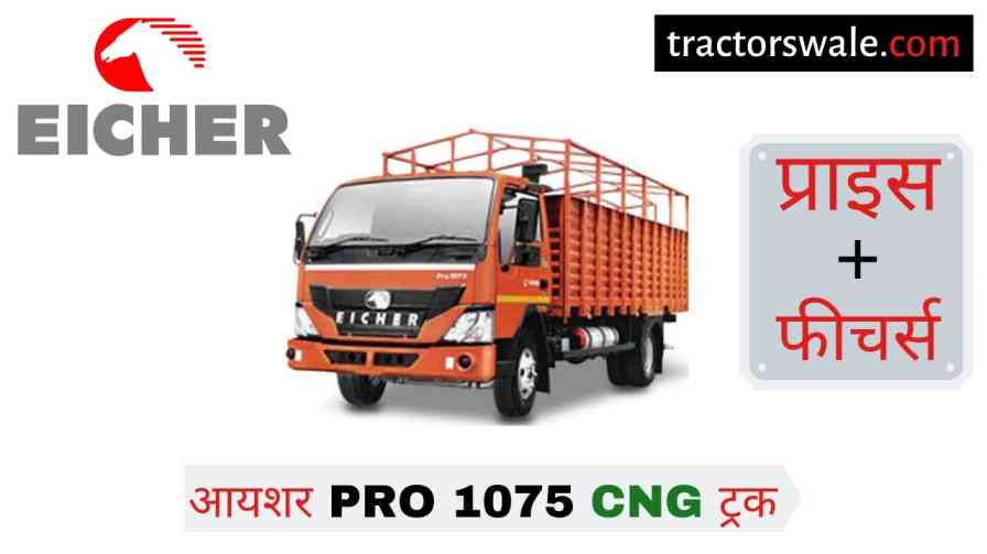 Eicher Pro 1075 CNG Price in India Specifications, Mileage 2020