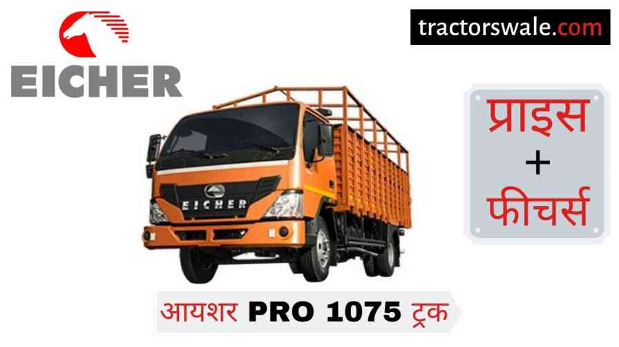 【Eicher Pro 1075】 Price in India Specs Mileage