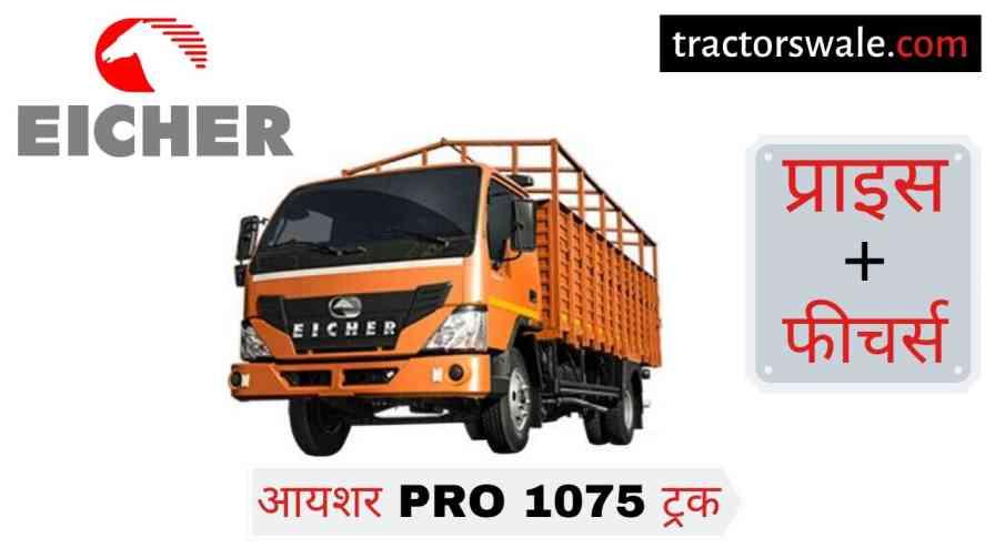 【Eicher Pro 1075】 Price in India Specs Mileage – Eicher Truck 2021