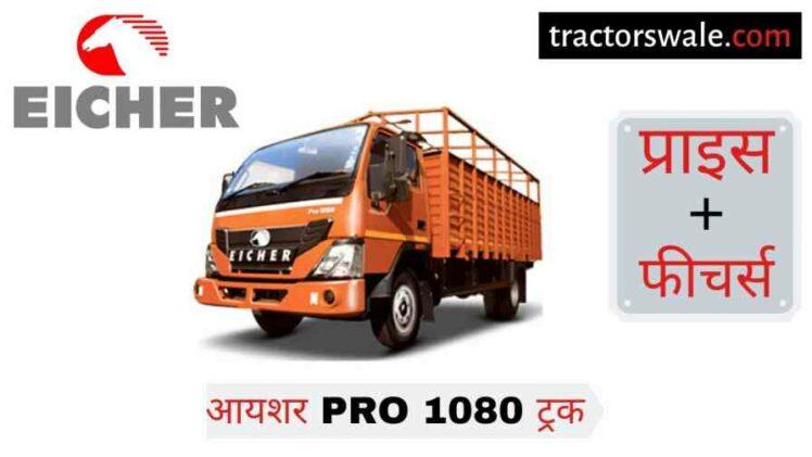 Eicher Pro 1080 Price in India specification 【Eicher Truck 2020】