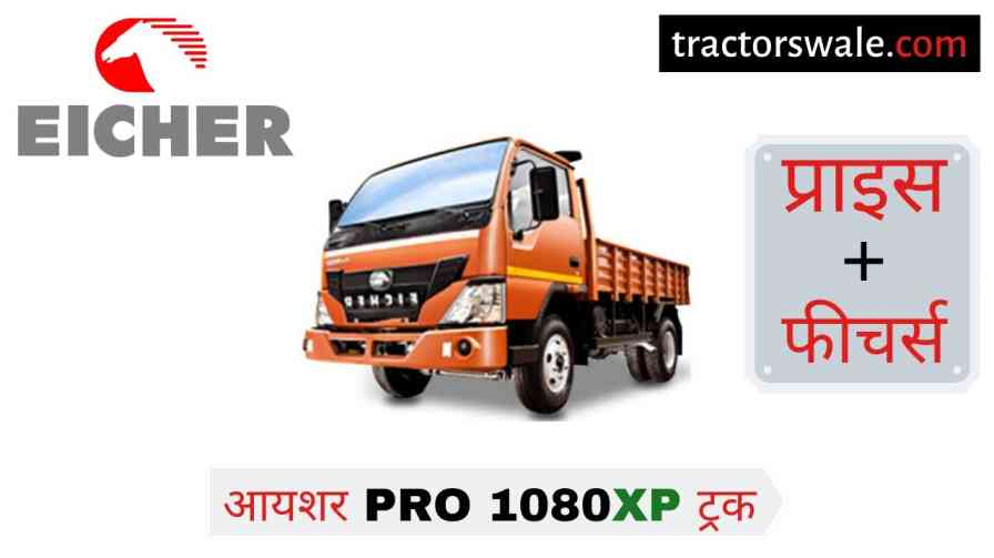 Eicher Pro 1080XP Price in India Specifications, Mileage 2020
