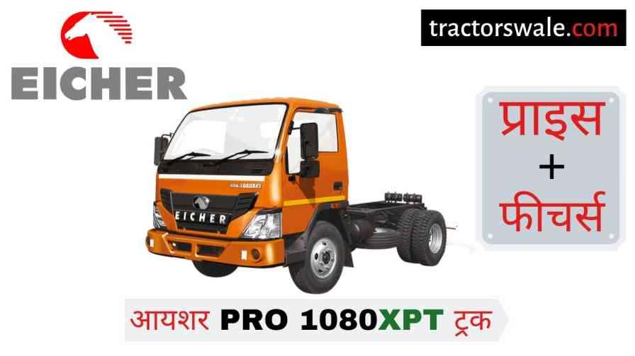 【Eicher Pro 1080XPT】 Price in India Specs Mileage