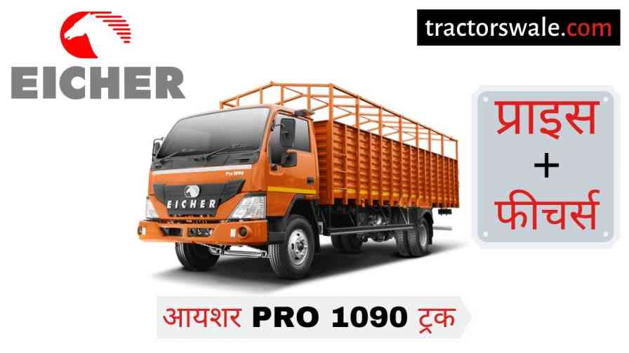 【Eicher Pro 1090】 Price in India Specs Mileage