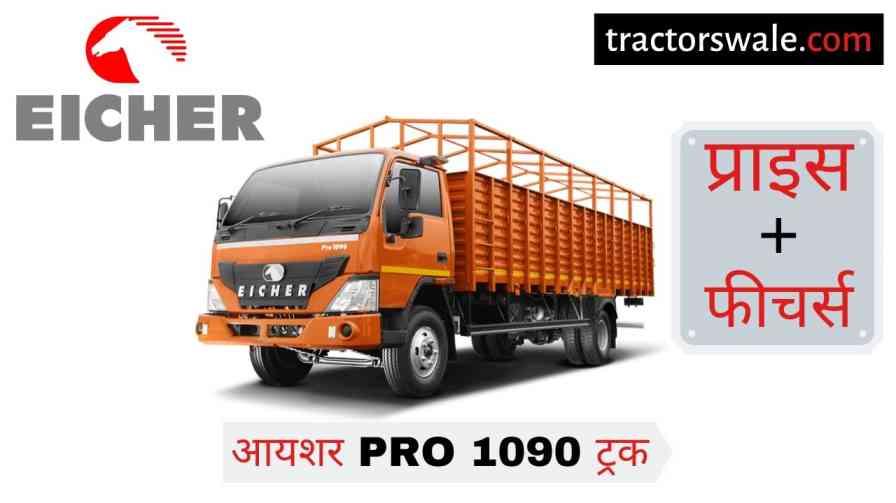 【Eicher Pro 1090】 Price in India Specs Mileage | 2021