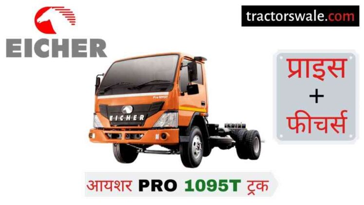 【Eicher Pro 1095T】 Price in India Specifications, Mileage 2020