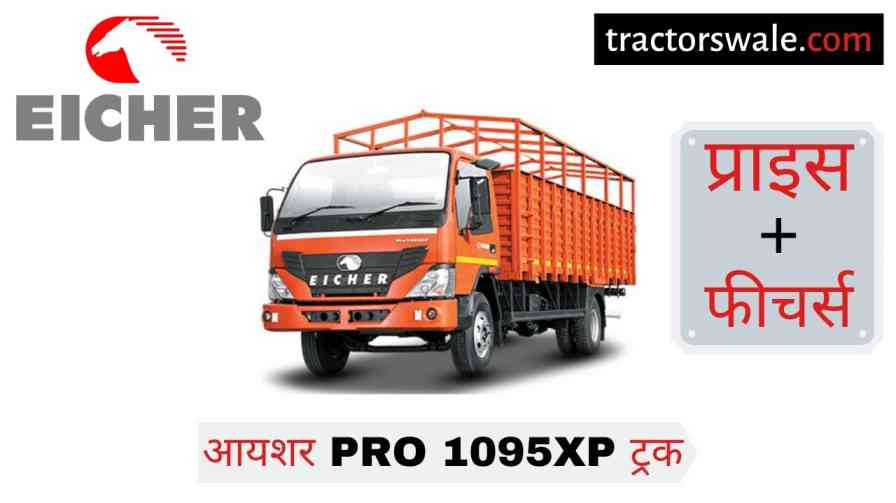Eicher Pro 1095XP Price in India Specs Review