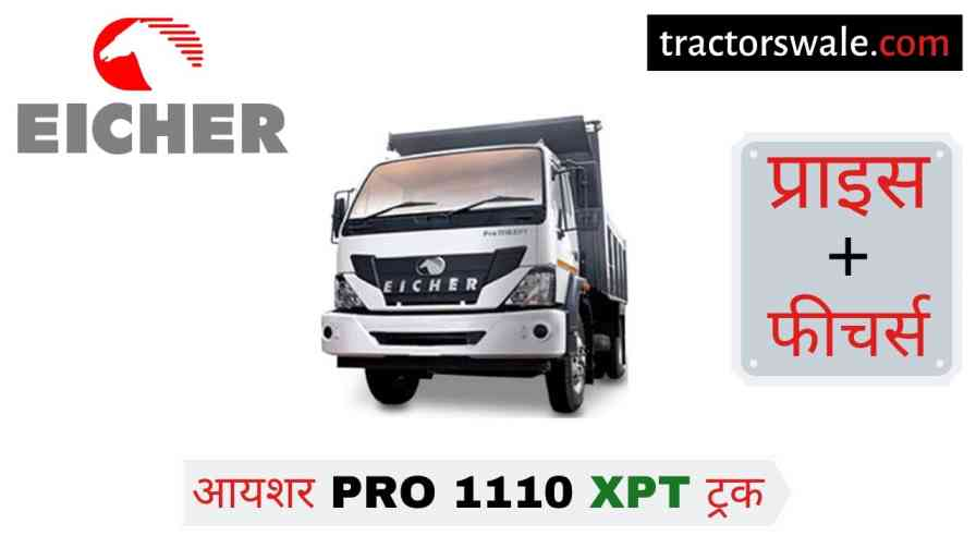 Eicher Pro 1110XPT Price in India Specifications, Mileage 2020 & Offers