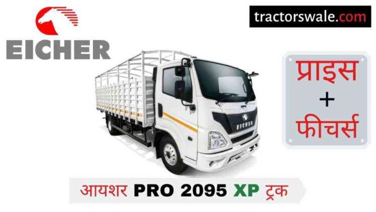 【Eicher Pro 2095 XP】 Price Specifications – Eicher Truck 2020
