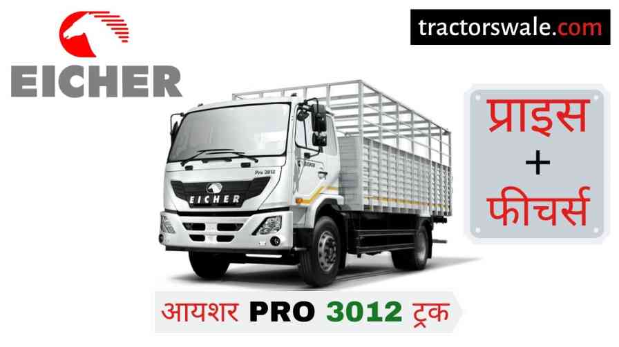 【Eicher Pro 3012】 Price in India Specifications, Mileage - 2020