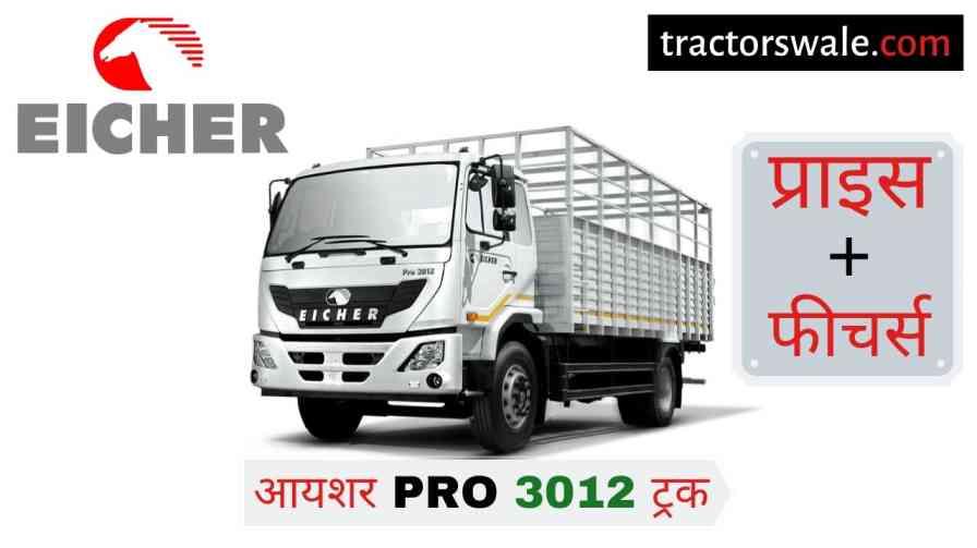 Eicher Pro 3012
