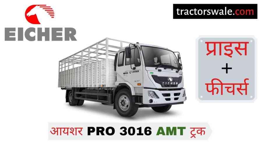 【Eicher Pro 3016 AMT】 Price in India Specs Mileage