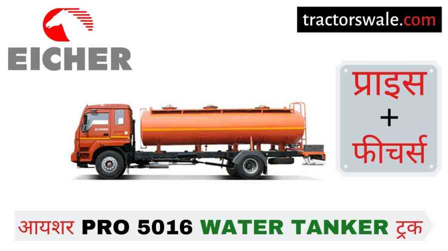 【Eicher Pro 5016 Water Tanker】 Price in India Specifications, Mileage 2020