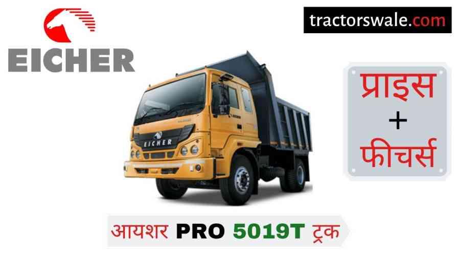 Eicher Pro 5019T Price in India Specifications, Mileage - Eicher Truck 2020
