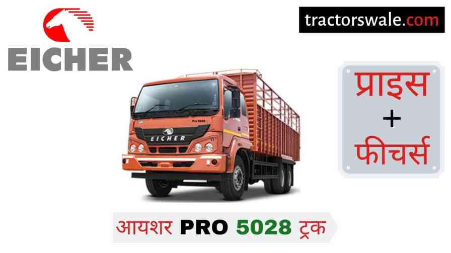 Eicher Pro 5028 Price in India Specifications, Review - Eicher Truck 2020