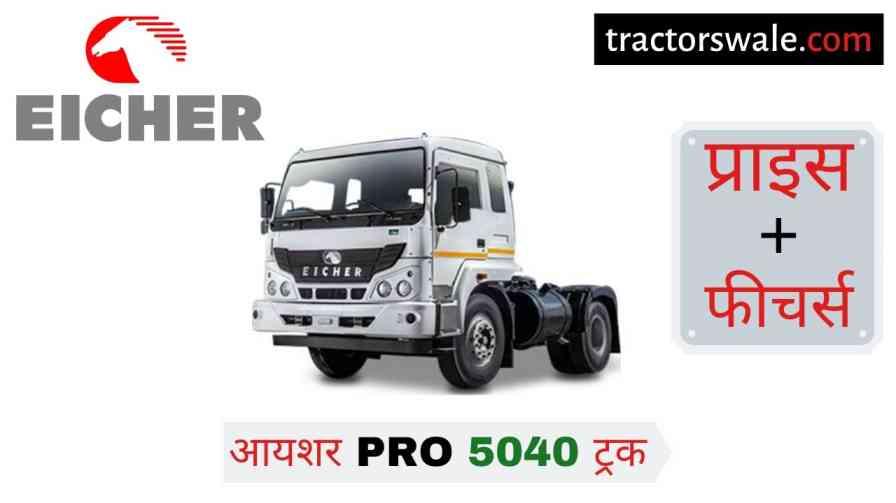Eicher Pro 5040 Price in India Specifications, Mileage - Eicher Truck 2020