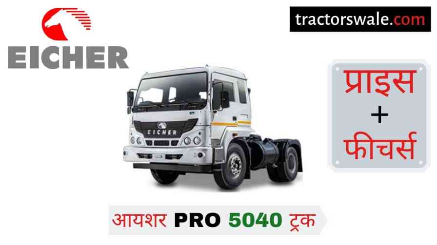 【Eicher Pro 5040】 Price in India Specifications, Mileage 2020