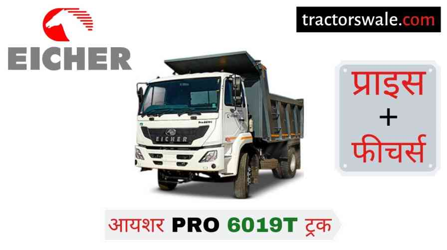 【Eicher Pro 6019T】 Price in India Specifications, Mileage 2020